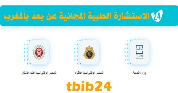 وزارة الصحة تطلق منصة الاستشارة الطبية المجانية عن بعد Idm عربية